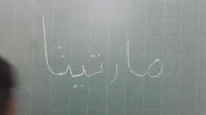 Imię uczennicy (Martyna) w języku arabskim
